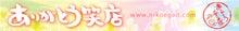矢島実のオフィシャルブログ-ありがとう笑店