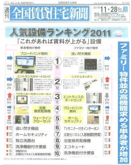 人気設備ランキング2011.jpg
