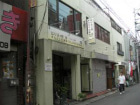 武蔵野市の鍼灸・整体「かんなり治療院」