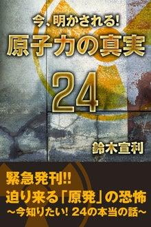 $【ビジカン!】鈴木宣利のビジネス感性研究所-今明かされる!原子力の真実24