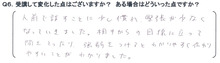 講師養成講座★プロ講師,人気講師への登竜門!-溝上様(Q1)
