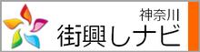 地域情報 神奈川 街興しナビ