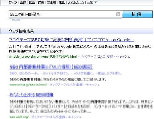 $テーマページ上位表示(seo対策内部要素)
