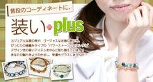 $天然石パワーストーン&オリジナルアクセサリーショップ【kira】大阪