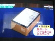 """ライベスト(Livest) """"生きる"""" の最上級-アルミホイルを貼ったダンボール箱に足を入れるだけ"""