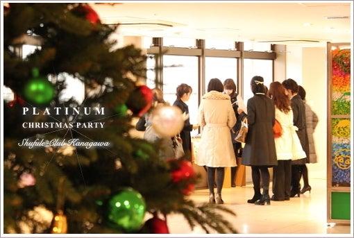 ミセスの会■シュフルクラブ 神奈川-プラチナ・クリスマスパーティー