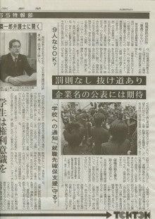 人財を見抜く面接が学べ、優秀な人材を採用できる面接研修+採用セミナー-東京新聞