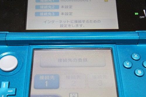 むーさんブログ-3DSインターネット接続