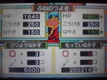 ディアのきまぐれゲームブログ-P1001772.JPG