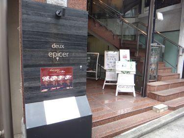 横浜発 驢馬人の美食な日々-Deix Epicer