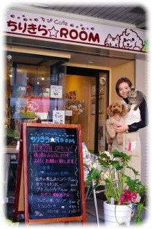 ☆ワンカレ日記☆~ドッグライフカウンセラー~-田口さんのお店