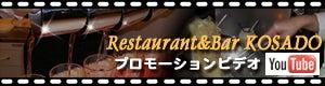 レストラン&バーこさどPV