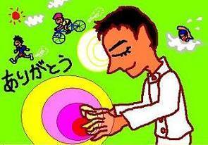 ~矢島実オフィシャルブログ~ 今日の出会いに「ありがとう」-ありがとう