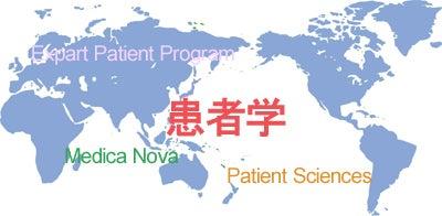 「みんなで見る夢は必ず叶うよ!」深田雄志の日本患者学会経営ブログ