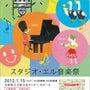スタジオ・エル音楽祭…