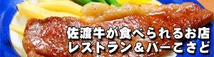 佐渡牛のステーキ レストラン&バーこさど