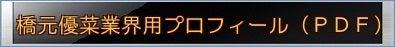 $橋元優菜オフィシャルブログUNITE Powered by Ameba