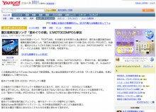 星めぐりの歌 回向プロジェクト Yahoo! Japan 掲載ページ
