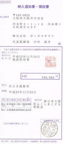 絆を深める応援団 中村政幸の日記-ボンズコネクト11月度