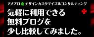 $★TORU★CHANG★ 誰か おとめ座 A型 ロマンティック♪-アメブロデザイン2☆カスタマイズ☆SEO☆ブログ講座