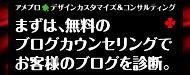 $★TORU★CHANG★ 誰か おとめ座 A型 ロマンティック♪-アメブロデザイン4☆カスタマイズ☆SEO☆ブログ講座