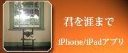 iPhone/iPadアプリ「君を涯まで」
