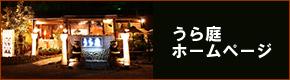 沖縄の創作料理と沖縄三線ライブの店 【うら庭】 ブログ