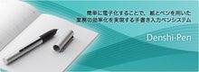 """ライベスト(Livest) """"生きる"""" の最上級-電子ペン"""