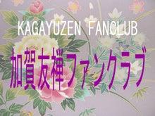 $ミス加賀友禅スタッフブログ