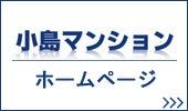 小島マンションのブログ