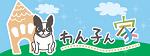 いぬの学校 ひまわり幼稚園~愛犬のしつけ教室・ペットホテル・幼稚園~