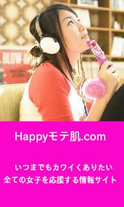 $Happyモテ肌 ameba