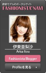 伊東亜梨沙 オフィシャルブログ 「ありもんでぶろぐ」 Powered by Ameba