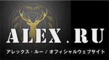 アレックス・ルーオフィシャルブログ「ALEX.RU」Powered by Ameba-ALEX official site