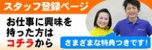 就活専門家イマジンプラス社長笹川祐子のブログ-スタッフ登録