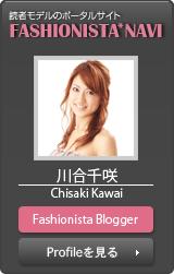 川合千咲のブログ