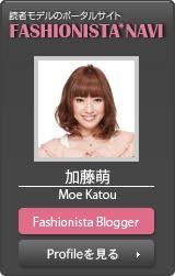$加藤萌 オフィシャルブログ 「More Moe's Life」 Powered by Ameba