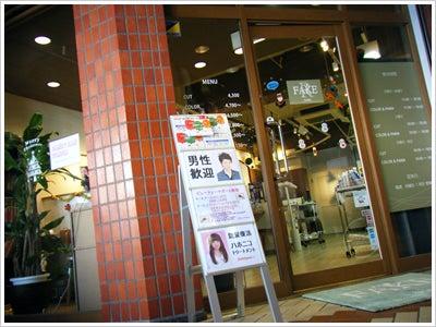 品川区西五反田の美容院 - FAKE note
