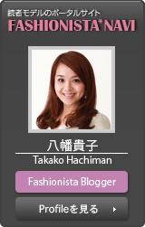 八幡貴子オフィシャルブログ「★税理士ガールのSweet Blog★」Powered by Ameba