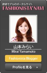 山本みらいオフィシャルブログ「 Mirai's album」Powered by Ameba