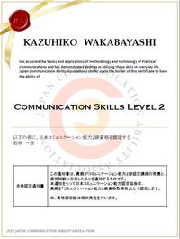 日本コミュニケーション能力