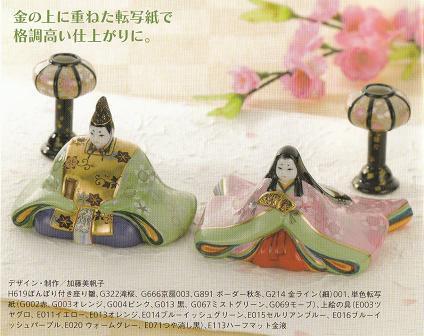マイセラアート&ポーセラーツ ポーセリンクラフトM (東京・町田市)-【掲載】お雛さま