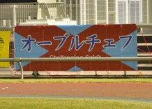 """中舘英二オフィシャルブログ「""""逃""""稿日記」Powered by Ameba"""
