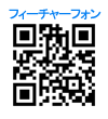 擬人カレシ公式ブログ-GREEガラケー02