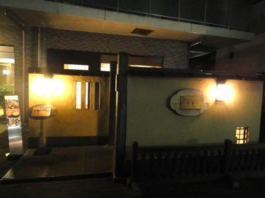 横浜発 驢馬人の美食な日々-Kouan