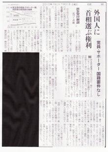 $日本人の進路-外国人が首相を選ぶ権利