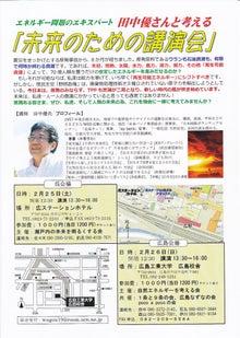 いっきゅう会のブログ-田中優講演会