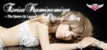 $上ノ宮絵理沙オフィシャルブログ「ERISA'S ROOM」Powered by Ameba
