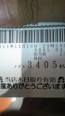 潜伏モード確定!-111216_210542.jpg