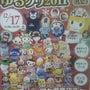 ゆるクリ2011~☆